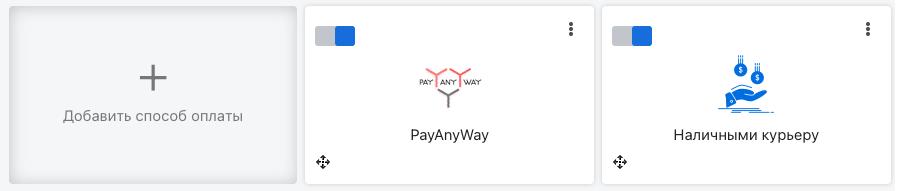 произвольные методы оплаты
